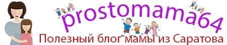 prostomama64.ru
